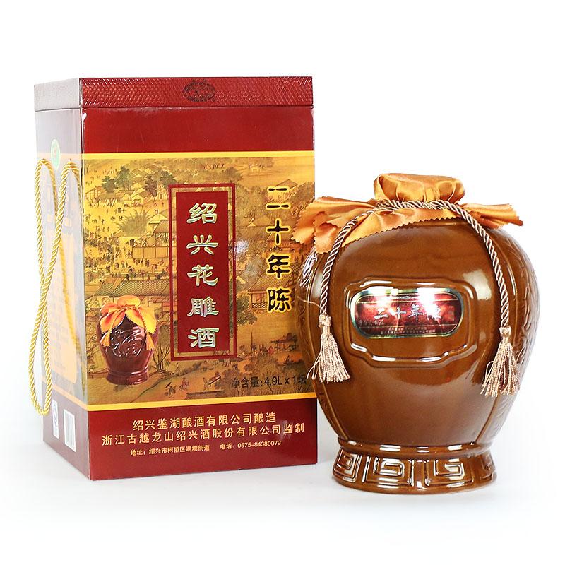 绍兴黄酒古越龙山鉴湖二十年绍兴花雕酒坛装礼盒4.9L 糯米老酒