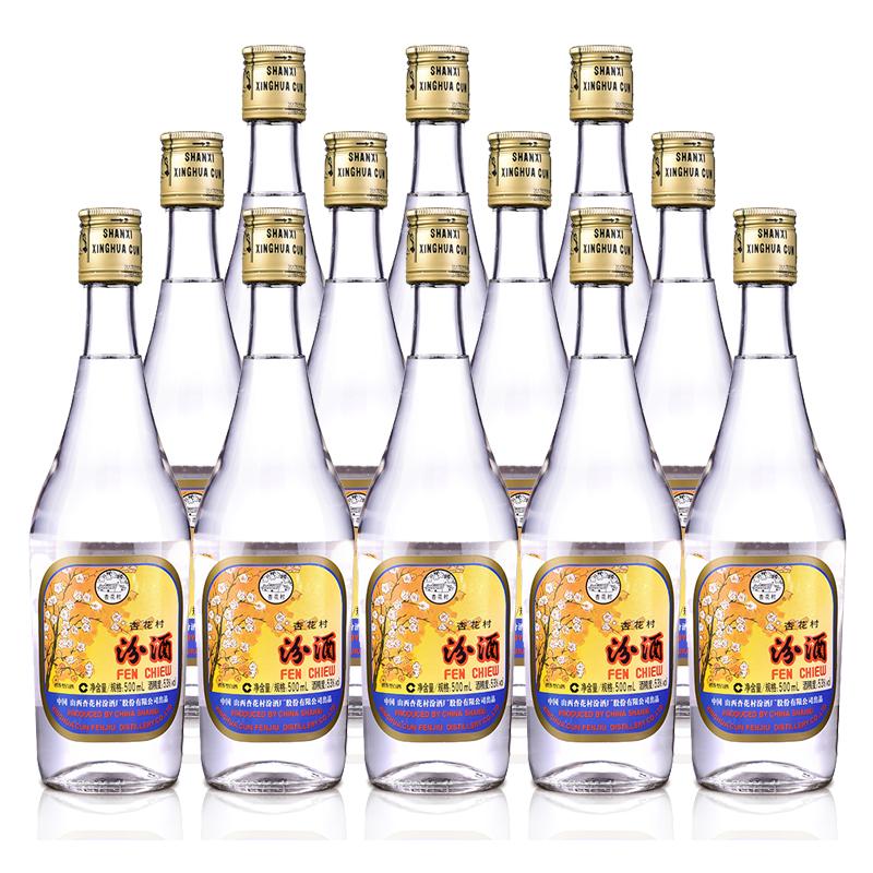 【自营】53°出口玻瓶汾酒500ml(12瓶装)