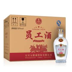 50°五粮液股份公司 员工酒(光瓶) 整箱白酒 500ml(6瓶装)