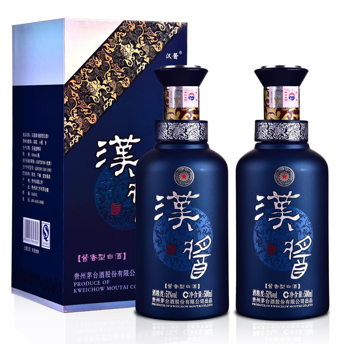 51°茅台汉酱铂金蓝500ml(双瓶装)