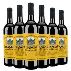 张裕窖藏干红葡萄酒(木盒装)750ml(6瓶装)