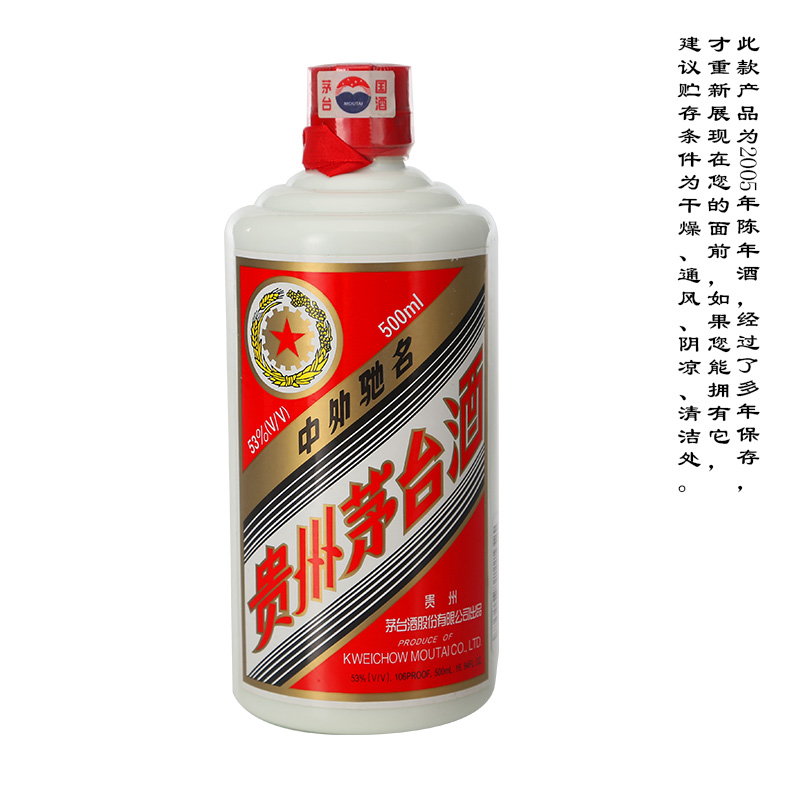 【酒逢知己】53°贵州茅台酒500ml(2005年)