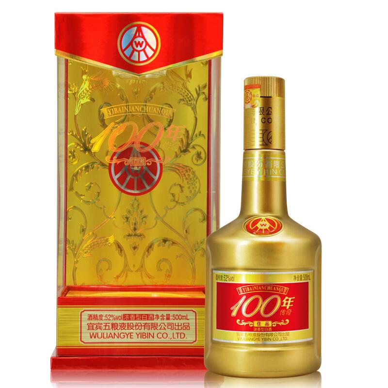 52度宜宾五粮液股份100年传奇柔和浓香型白酒500ml