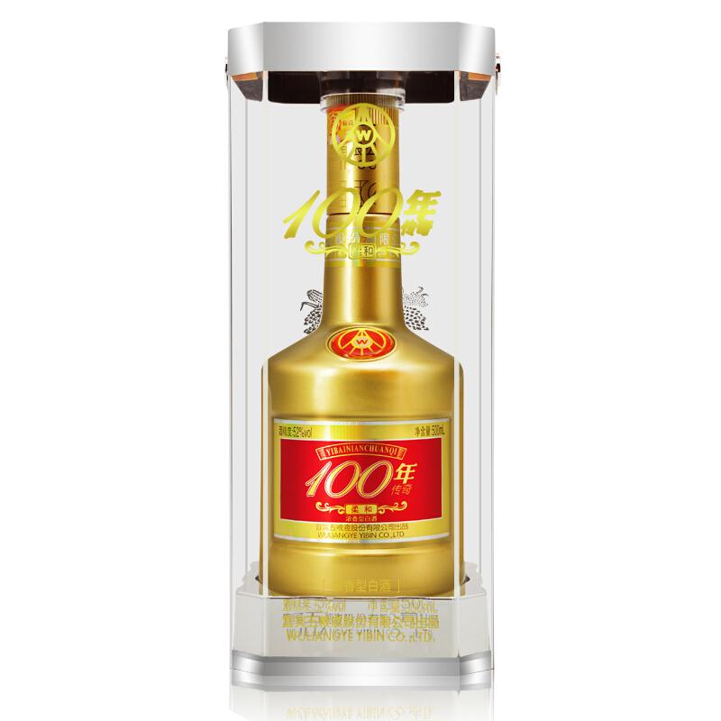 52度宜宾五粮液股份100年传奇柔和透明版浓香型白酒500ml