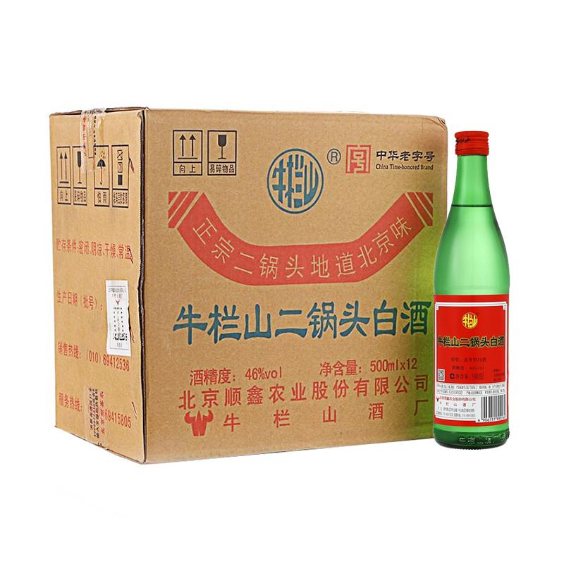46°牛栏山二锅头大二(绿瓶)500ml(12瓶整箱装)