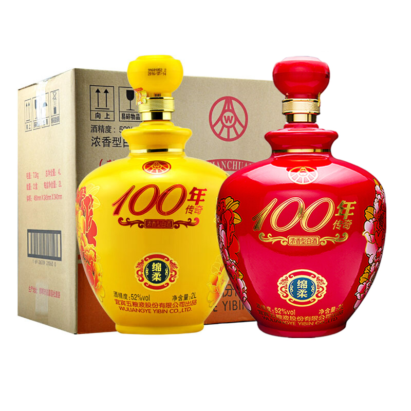 52°宜宾五粮液股份100年传奇绵柔红黄色套装大坛装浓香型白酒2000ml(红黄套装)