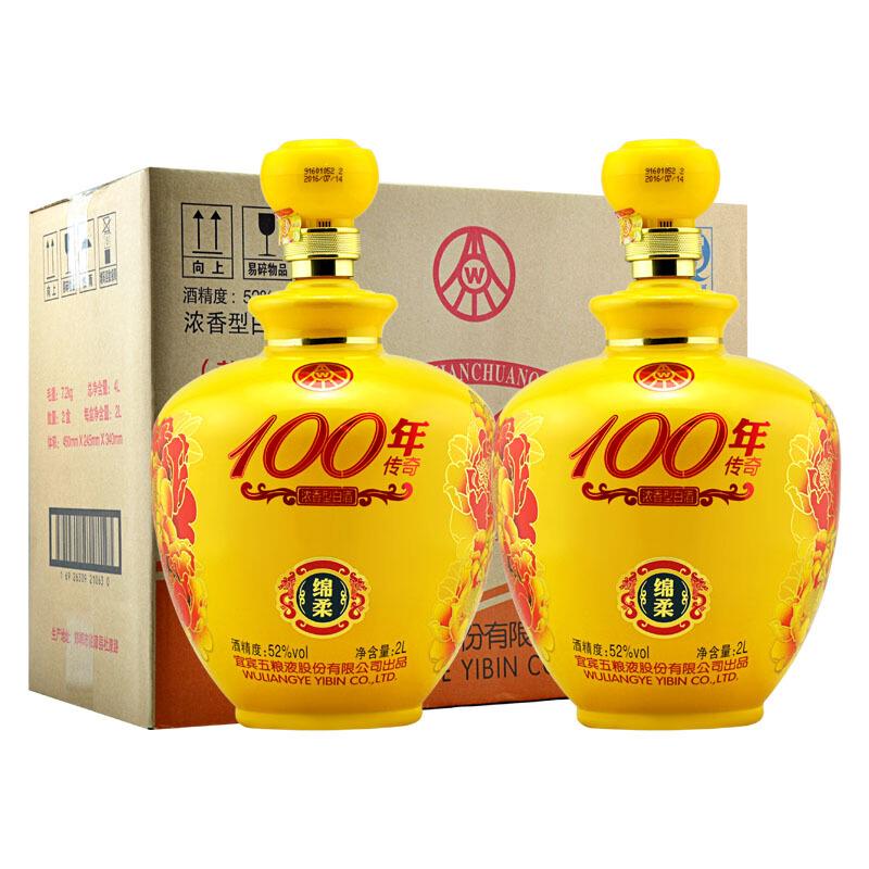 52°五粮液股份100年传奇绵柔黄色大坛装浓香型白酒2000ml(2瓶装)