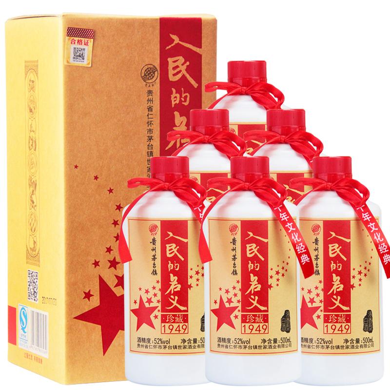 52度 贵州茅台镇人民的名义珍藏1949浓香型白酒 整箱装500ml*6
