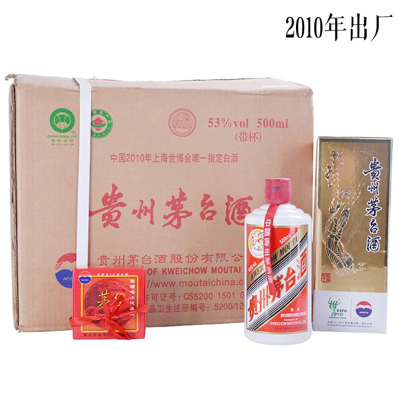 53° 贵州茅台酒(飞天茅台 2010年整箱)500ml*12瓶