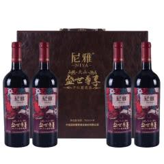 【礼品礼盒装】尼雅盛世尊享干红葡萄酒750ml(4瓶装)