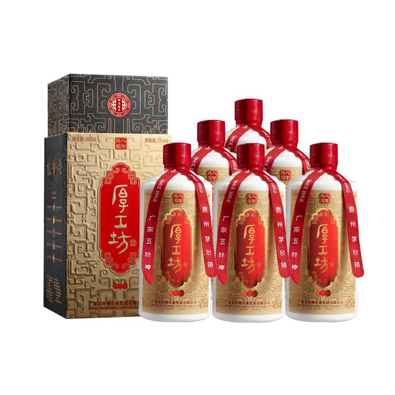 53°厚工坊 八年陈酿 茅台镇酿造500ml(6瓶装)