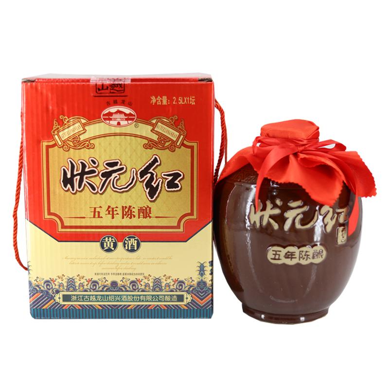 绍兴黄酒古越龙山状元红五年陈酿2500ml 坛装