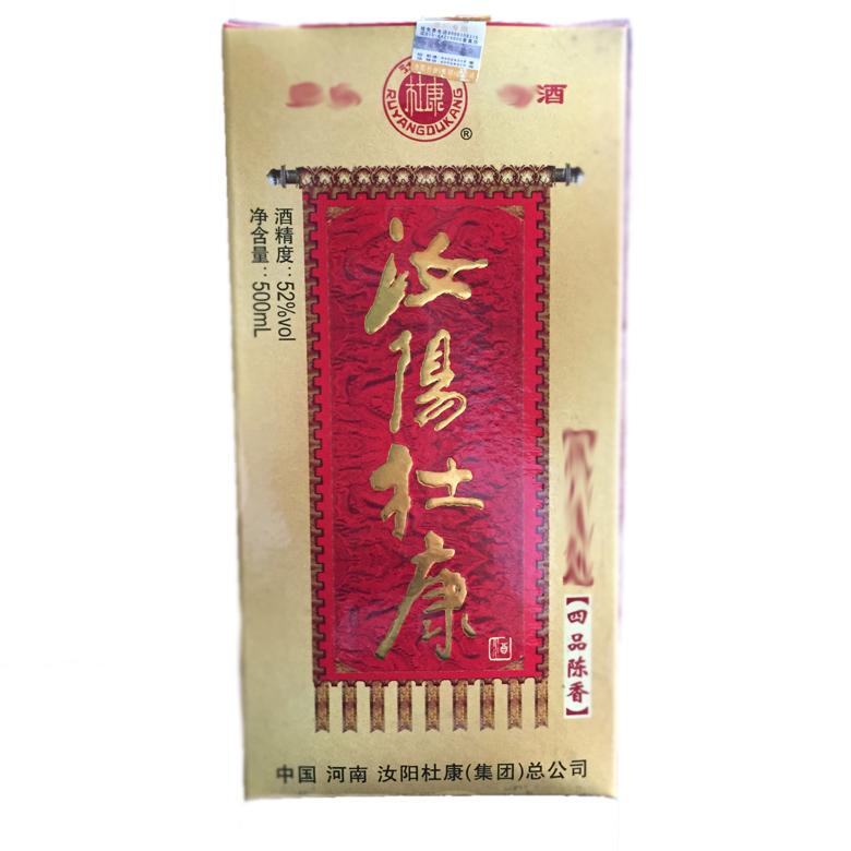 52度 汝阳杜康 500ml 老白酒 2008年老酒