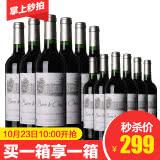 买一箱送一箱   法国原瓶进口红酒嘉特干红葡萄酒750ml*6