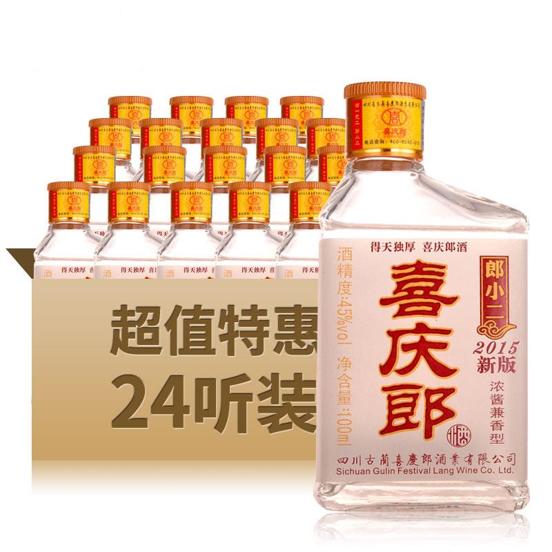 45°喜庆郎牌郎小二歪嘴郎酒小酒100ml(24瓶装)