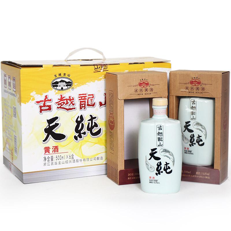 【送手提袋x3】绍兴黄酒古越龙山天纯本色黄酒无添加焦糖色整箱装礼盒 500mlx6盒