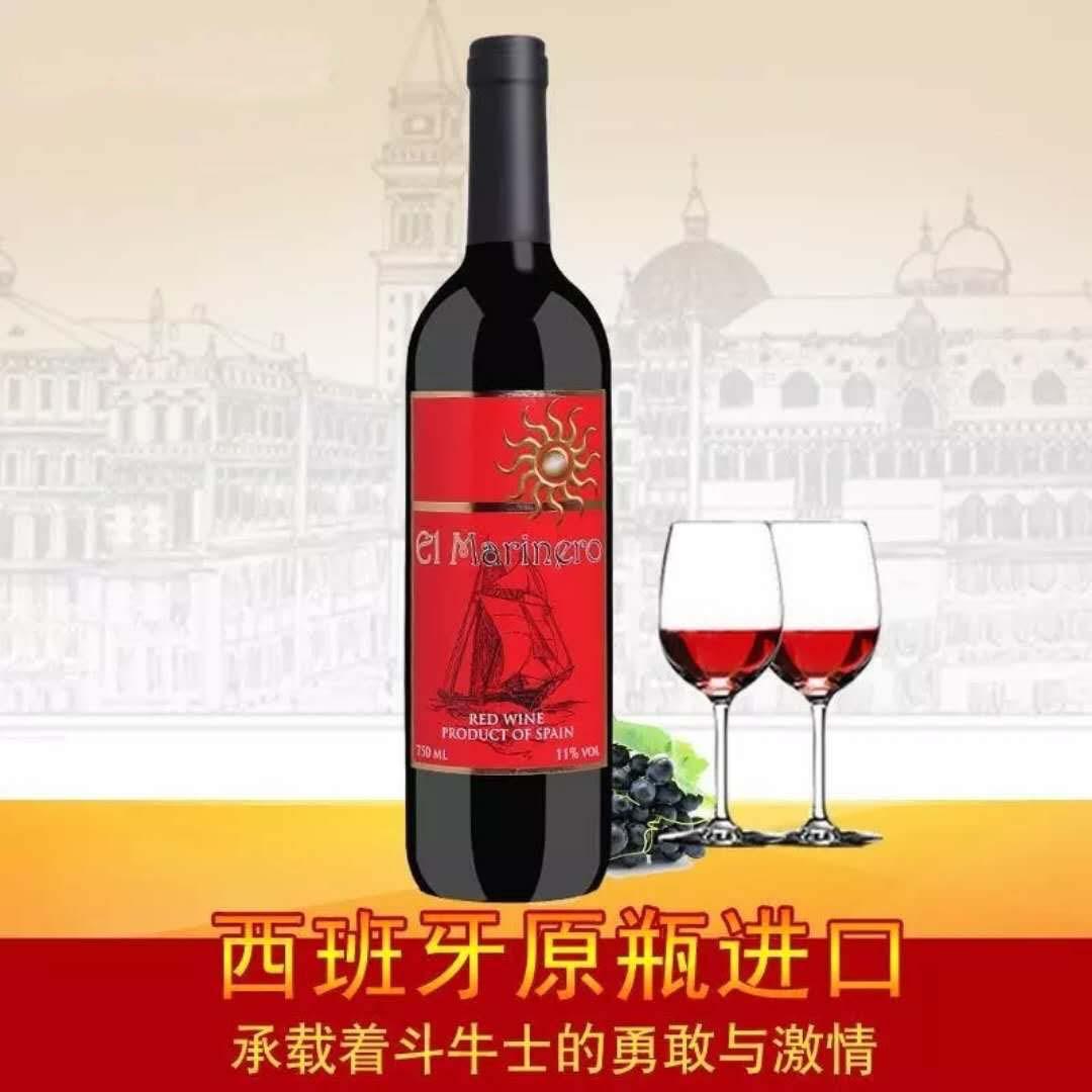 西班牙原装原瓶进口 领航者干红葡萄酒 单支750ml