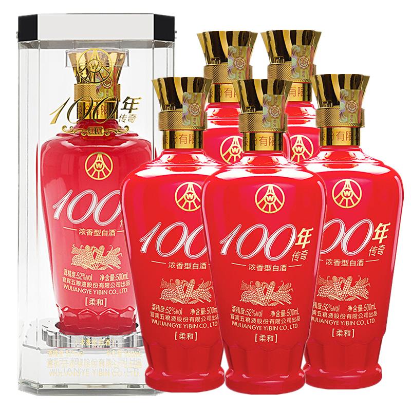 52°宜宾五粮液股份100年传奇柔和红色500ml*6瓶装