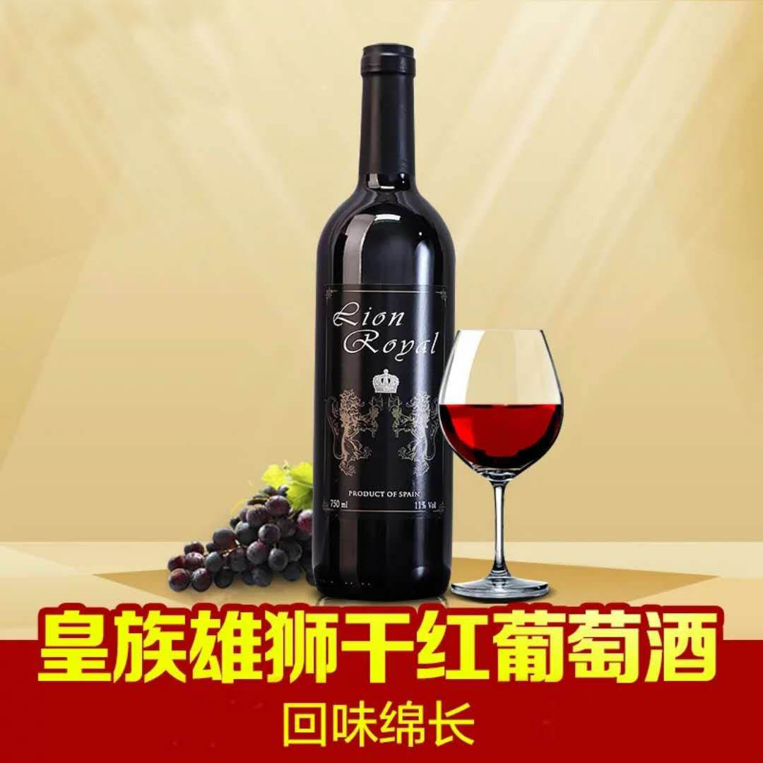 西班牙进口 正品皇族雄狮干红葡萄酒 750ml 单支
