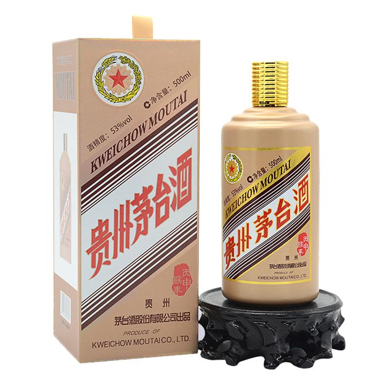 丙申猴年53度贵州茅台酒500ml