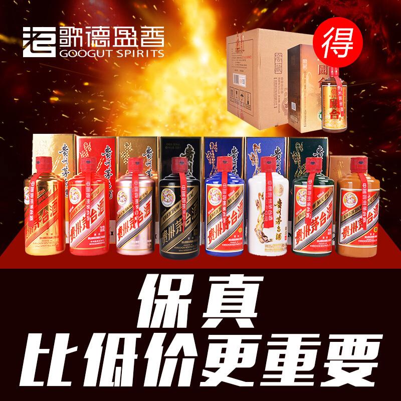 53°贵州茅台酒 八方来财金 红 玫瑰金 黑 蓝 青印 绿 黄彩色套装500ml(8瓶装)