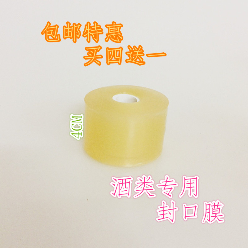 4CM白酒封口膜缠绕膜密封膜保护膜(买4送1)