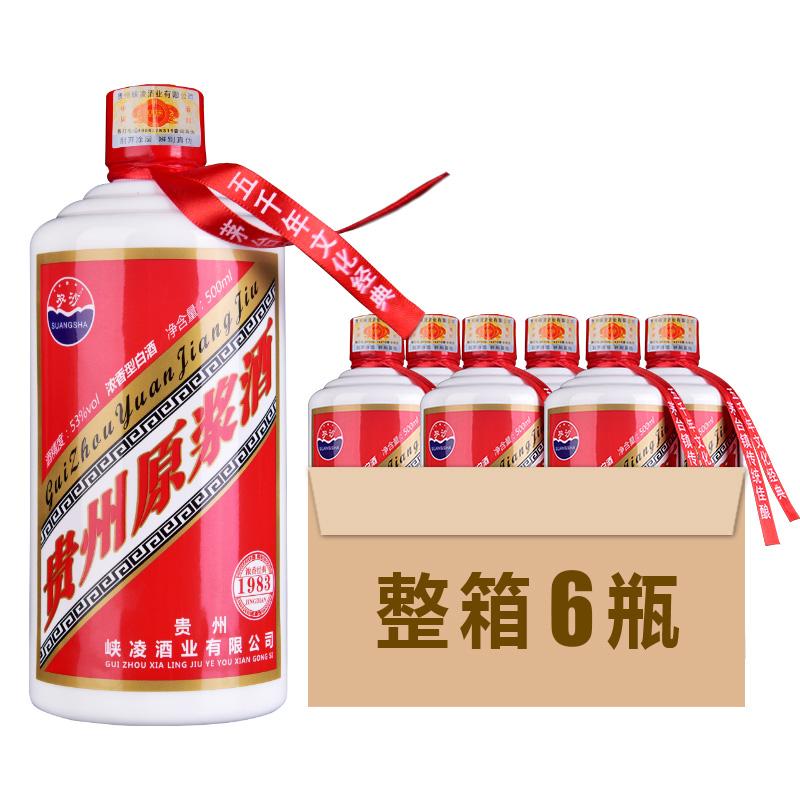 贵州茅台镇原浆酒浓香型52度白酒 500ML*6瓶 整箱装