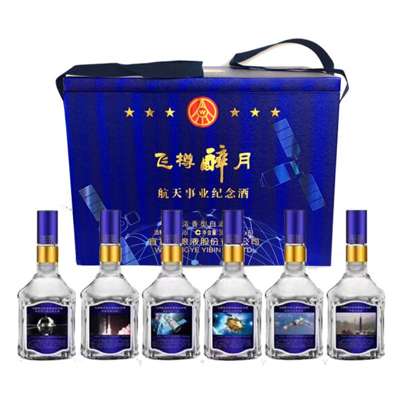 52°五粮液股份航天事业纪念酒飞樽醉月礼盒500ml*6