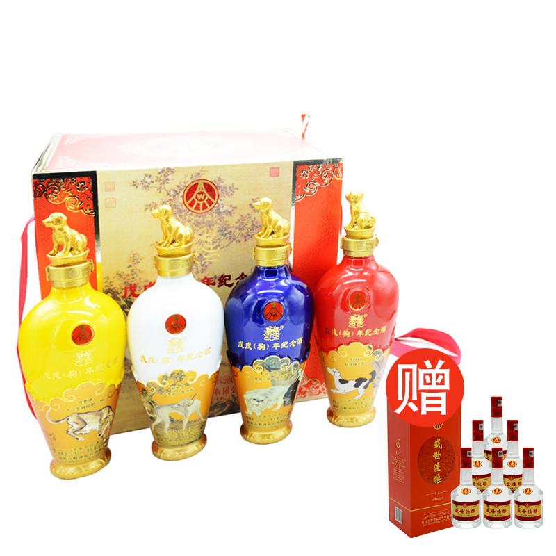 【五粮液特卖】52°五粮液狗年生肖酒 每瓶500ml 一套4瓶装