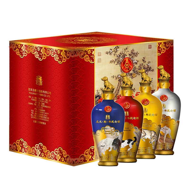 52°戊戌狗年纪念酒(五粮液股份有限公司)礼盒装 500ml*4