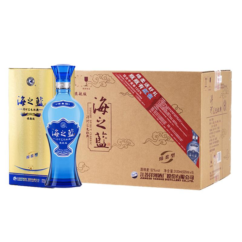 52°洋河蓝色经典海之蓝520ml(6瓶装)