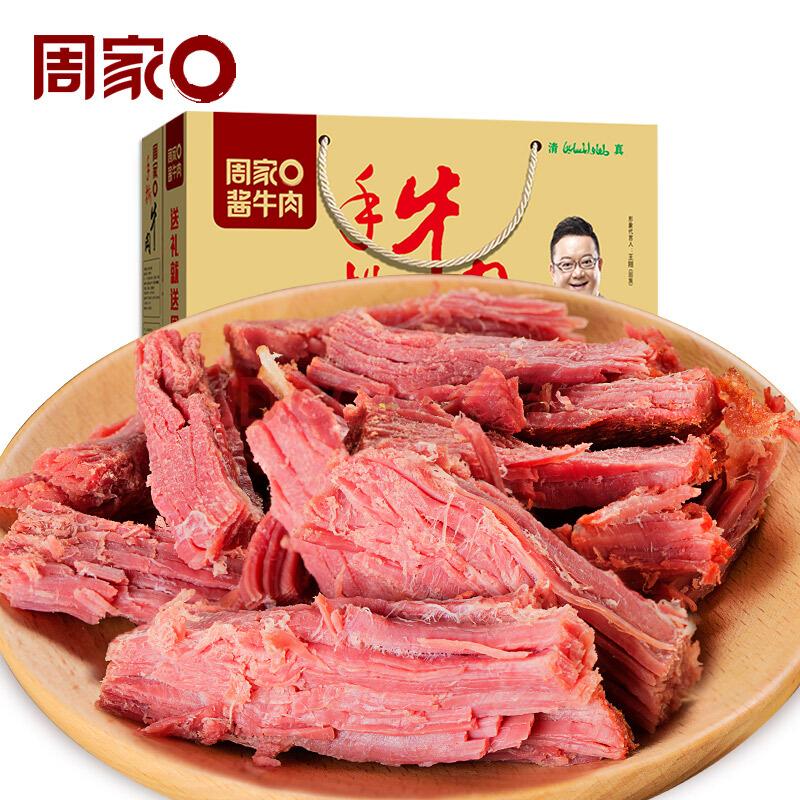 周家口 周家口手撕牛肉150g 8袋整箱清真酱卤味牛肉块真空熟食礼盒