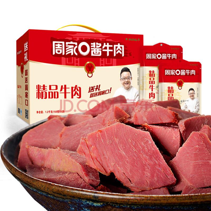 周家口 周家口酱卤牛肉清真五香黄牛肉手撕熟食烧牛肉片礼盒装150g*8袋