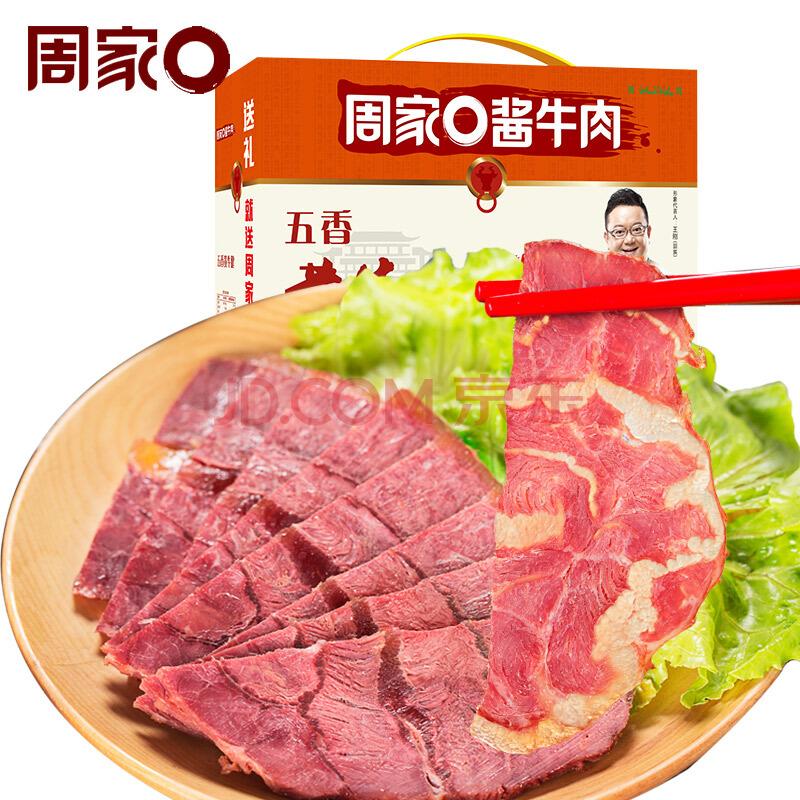 周家口 周家口五香黄牛腱150g8袋 礼盒装 清真酱卤味牛肉特产家庭佐餐