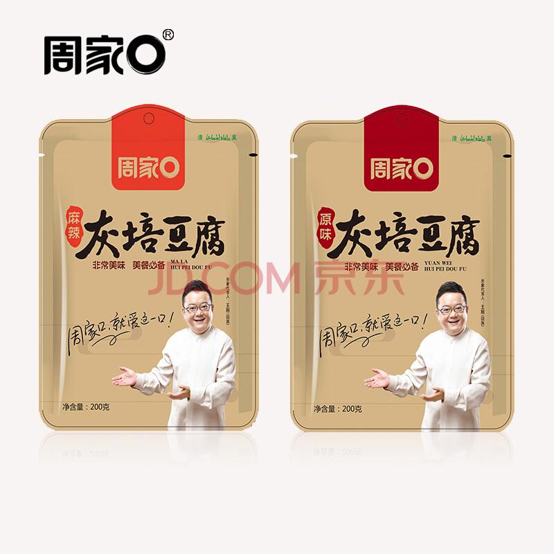 周家口 周家口特产原味麻辣清真灰培豆腐小吃200g 2包休闲豆干熟食送礼品 原味
