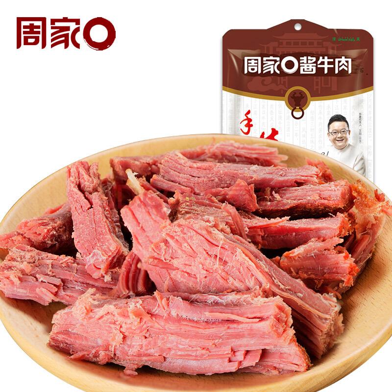周家口 周家口手撕牛肉150g 清真酱卤黄牛肉 真空熟食