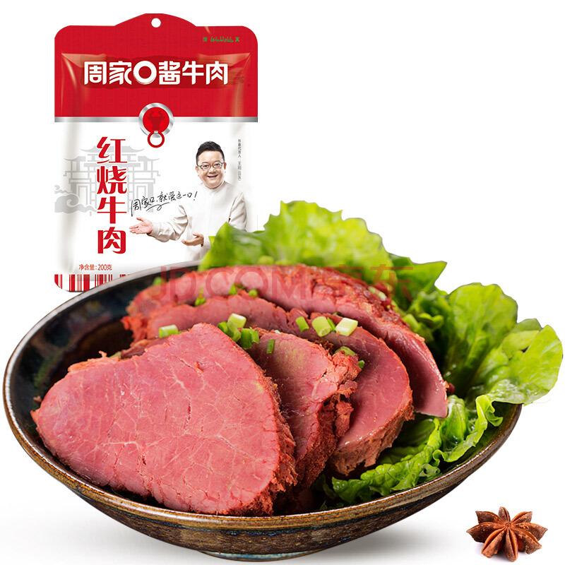 周家口 周家口酱红烧牛肉清真五香黄牛肉熟食牛肉片零食家庭实惠装200g