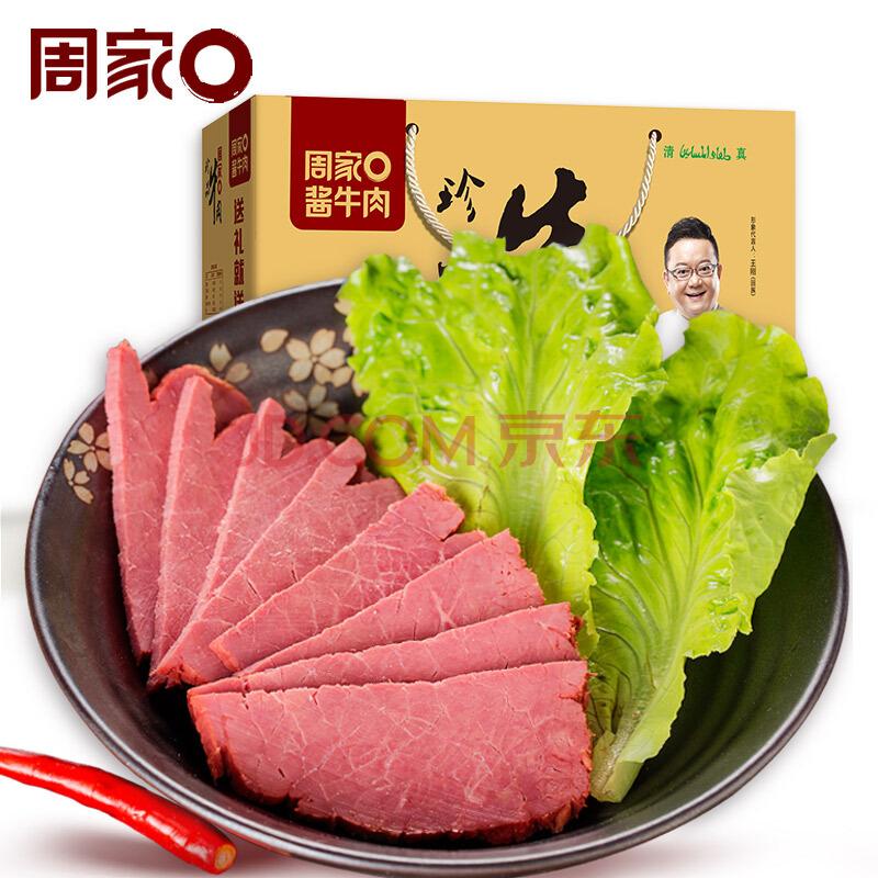 周家口 周家口珍品牛肉160g 8袋零食礼盒装清真酱卤熟食牛肉家庭佐餐礼品