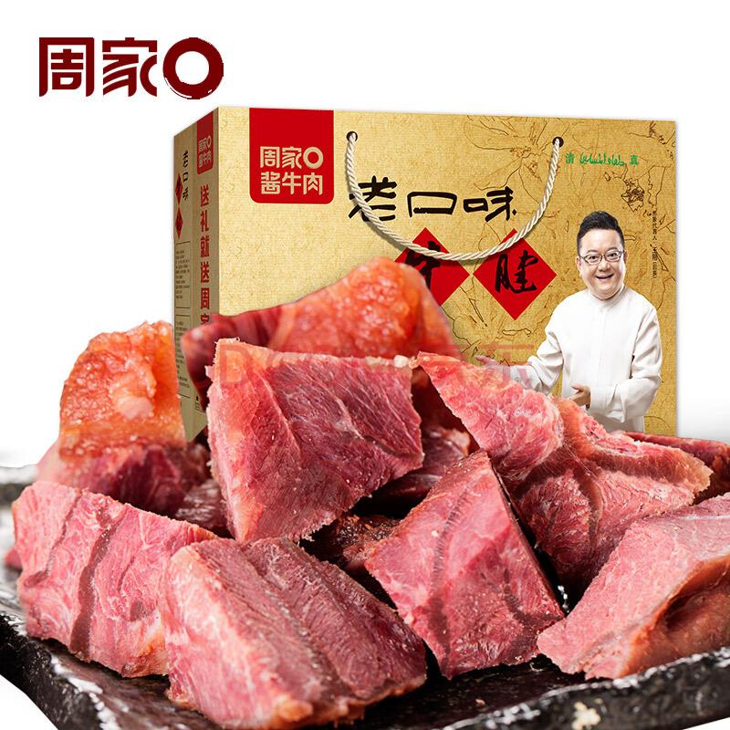 周家口 周家口老口味牛腱200g 8袋零食礼盒装清真酱卤黄牛肉熟食真空特产