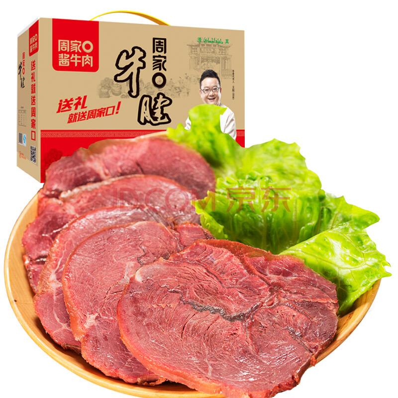 周家口 周家口清真熟食牛腱 酱卤黄牛肉160g 8袋 节日特产真空装年货礼盒