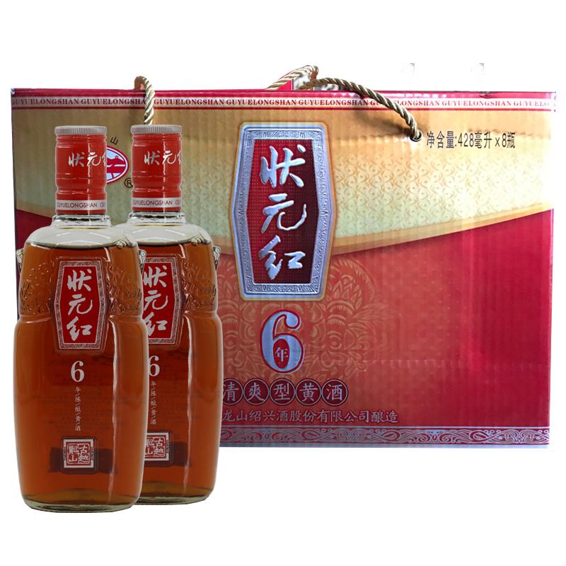 绍兴黄酒古越龙山状元红六年陈酿10度6年半干型428ml*8瓶整箱价