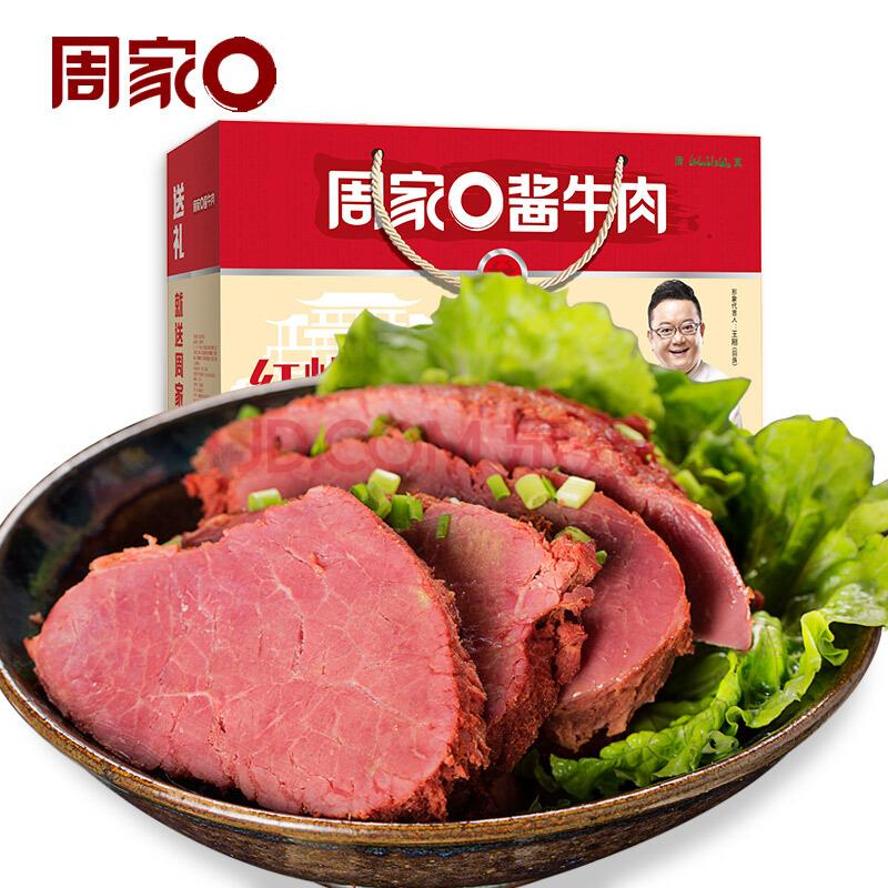 周家口 周家口红烧牛肉200g 8包整箱零食清真酱卤味黄牛肉熟食真空礼盒装