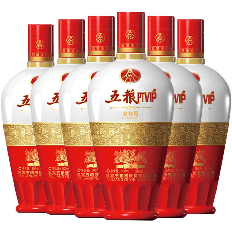 宜宾五粮液股份52度五粮PTVIP豪华级浓香型白酒500ml*6白酒整箱