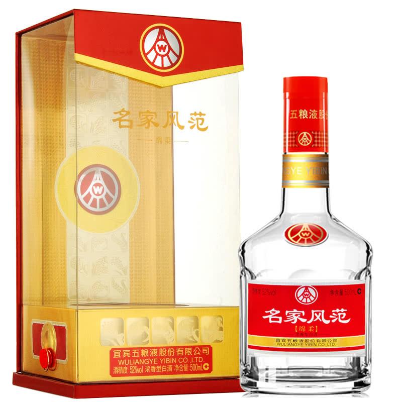 宜宾五粮液股份公司 52度名家风范绵柔500ml*4瓶浓香型白酒