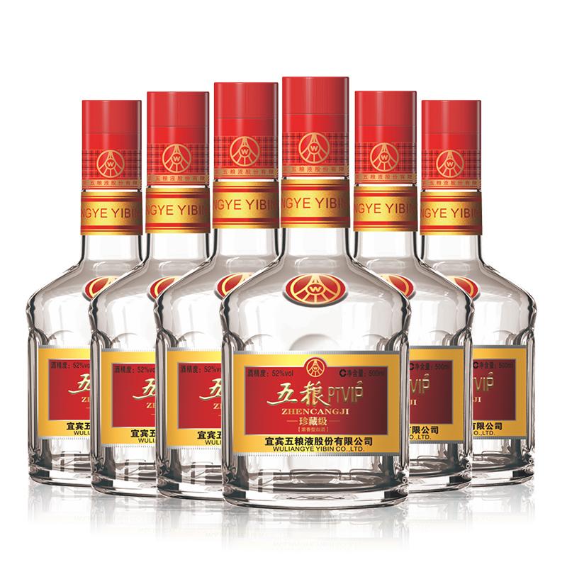 宜宾五粮液股份公司52度五粮PTVIP珍藏级500ml*6瓶白酒整箱浓香型