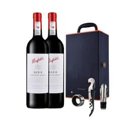澳大利亚进口红酒 Penfolds Bin8赤霞珠设拉子红葡萄酒750ml*2双支皮盒装