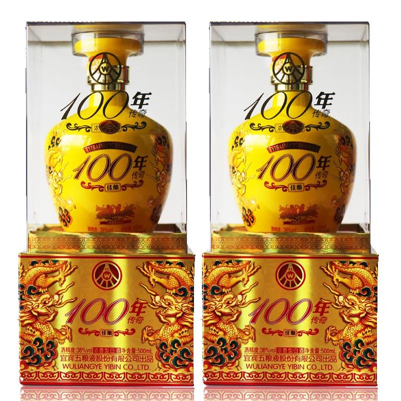【精美小坛】38°五粮液股份100年传奇佳酿黄500ml(2瓶装)