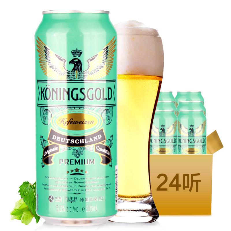 德国进口啤酒领鹰小麦白啤酒500ml(24听装)