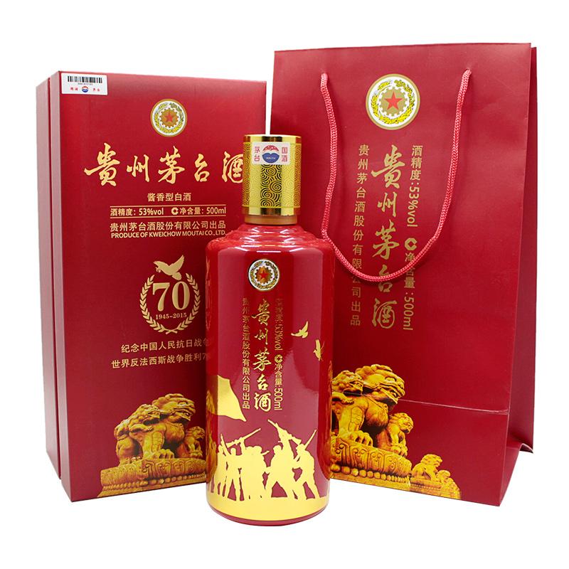 53°贵州茅台酒·纪念抗战胜利70周年500ml(2015年)