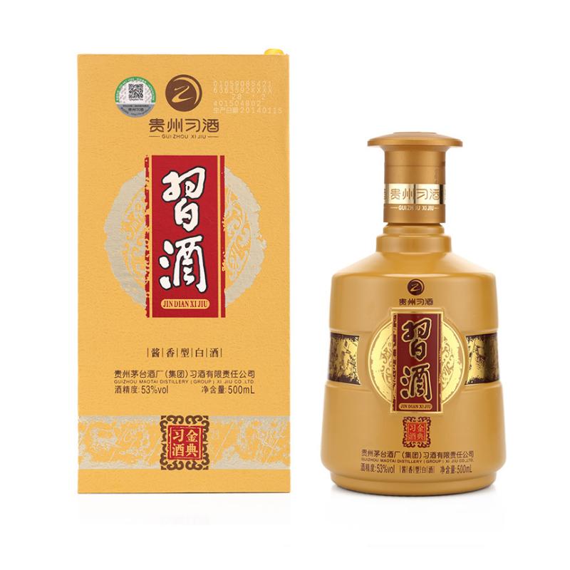 53°贵州茅台集团习酒金典习酒500ml